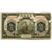 1914 5 Yuan