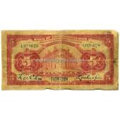 1914 5 Yuan Tientsin