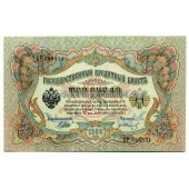 1905 3 Rubles 02