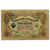 1905 3 Rubles 03
