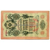 1909 10 Rubles 02