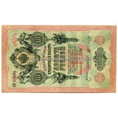 1909 10 Rubles 03