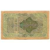 1909 10 Rubles 04