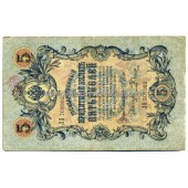 1909 5 Rubles