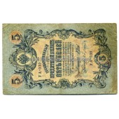 1909 5 Rubles 02