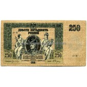1912 250 Rubles