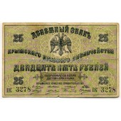 1915-1918 25 Rubles