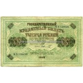 1917 1000 Rubles