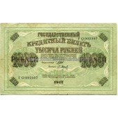 1917 1000 Rubles 02