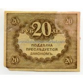 1917 20 Rubles 02